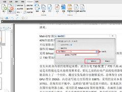 PDF文档中的页面如何删除?闪电PDF编辑器来帮你!