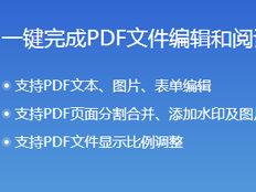 如何在PDF上添加文字?迅捷PDF��器修改PDF文�n方法