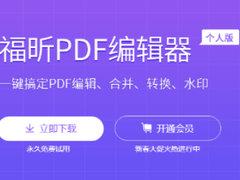 PDF中的部分内容如何标记为密文?这款软件帮你轻松实现