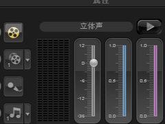 如何用会声会影调节视频中的声音?会声会影音频教程