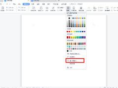 Word文档怎么设置背景图片?