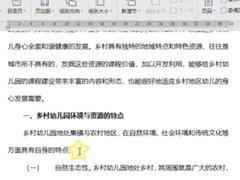 如何在WPS文档中插入分页符?WPS文档分页符