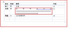 Word中的表格怎么设置自动换行?简单几步就可轻松实现!
