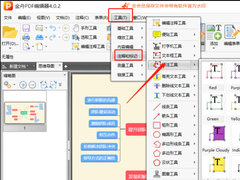 怎么在pdf上做标记?原来如此简单