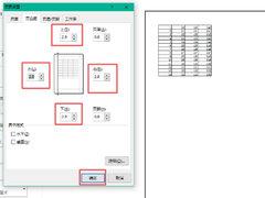 Excel怎么自定义打印页面的边距?打印到哪里你说了算!