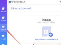 如何利用PDF猫压缩视频有哪些操作方法?