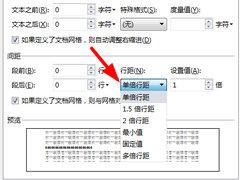 Word文档行间距在哪里调整?