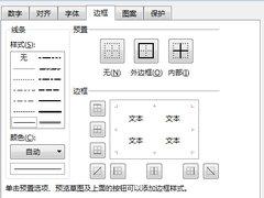 Excel表格怎么设置内外边框?