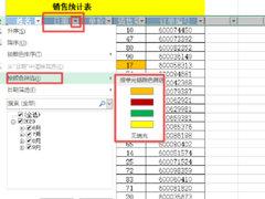 Excel表格怎么进行颜色筛选?学会它,表格整理更轻松!