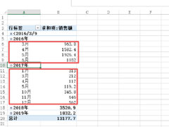 Excel数据如何按年份汇总求和?学会它,日常统计更快速