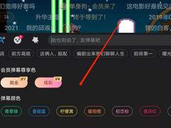 优酷视频的弹幕颜色怎么设置?