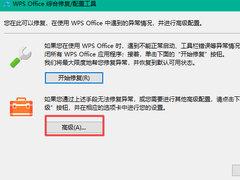 WPS自动更改默认程序的打开方式怎么办?解决方法在此!