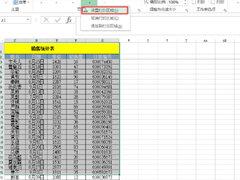 Excel表格怎样设置打印区域?学会它,想打印哪里打哪里