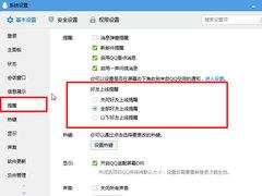 腾讯QQ的好友上线提醒如何关闭?