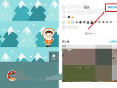 腾讯QQ的个人资料怎么修改?