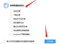 搜狗高速浏览器的浏览记录怎么清理?