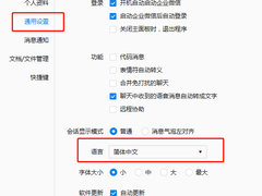 企业微信的语言如何设置?