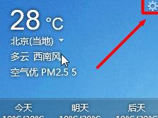 腾讯QQ如何更改显示天气的城市?