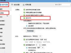 腾讯QQ怎么设置主面板显示天气?