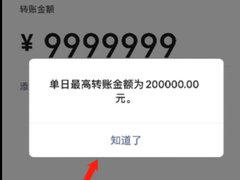微信转账一天最多能转多少?