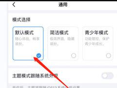如何关闭QQ上的青少年模式?