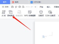 word中怎么录制宏?
