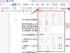 word文档怎么快速填表?
