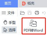 WPS怎么把PDF转换成Word_PDF编辑功能介绍