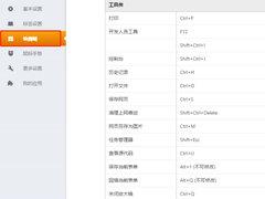 猎豹浏览器快捷键在哪查看及快捷键设置方法介绍
