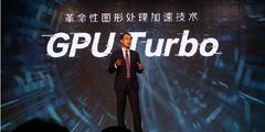 用户媒体齐赞荣耀Play:GPU Turbo才是真正创新