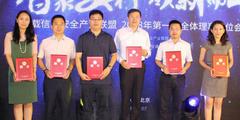 车载信息安全产业技术高峰研讨会在京召开