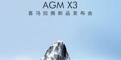 氰化氢和死亡笔记  AGM X3手机玩的就是心跳