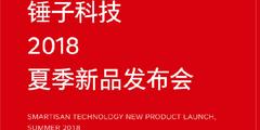 锤子手机新品发布在即 坚果Pro 2S信息大曝光