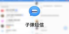 子弹短信获得苹果App Store榜单冠军:口碑爆棚