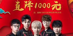 11.1开门红 ROG笔记本全线优惠1000元