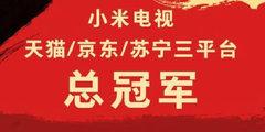 小米电视狂揽三大平台42项冠军