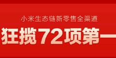 小米双十一获各大电商共72项第一