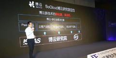 博云宣布成立BoCloud博云研究院