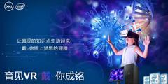 戴尔成铭助教育产业数字化转型