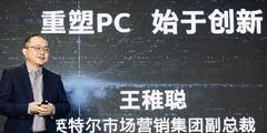英特尔助推PC消费和产业双升级