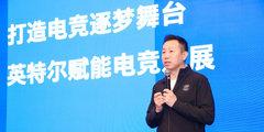 英特尔世界公开赛即将落户中国
