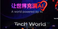 联想TechWorld 让世界充满AI