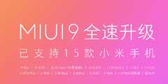 MIUI9已有15款小米手机可升级
