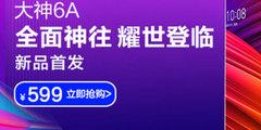 大神归来 中国手机市场再掀波澜?