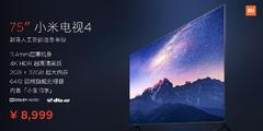 小米推出全球最薄75英寸电视售价仅8999元