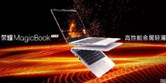 荣耀MagicBook锐龙版轻薄本发布仅3999元