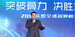 2018联想全球超算峰会召开