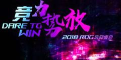 2018 ROG电竞盛会强势来袭