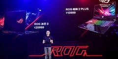 ROG冰刃3与枪神2 Plus游戏本发布