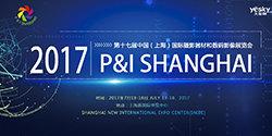 P&I2017 上海国际摄影器材和数码影像展览会